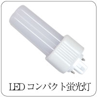 LEDコンパクト蛍光灯